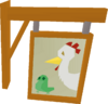 Toad and Chicken sign.png