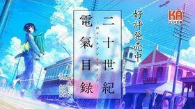 KAエスマ文庫『二十世紀電氣目録』CM_30秒Ver.
