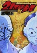 21st Century Boys Cover JPN 1