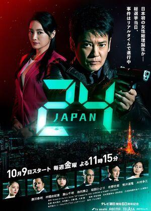 24 Japan Poster.jpg