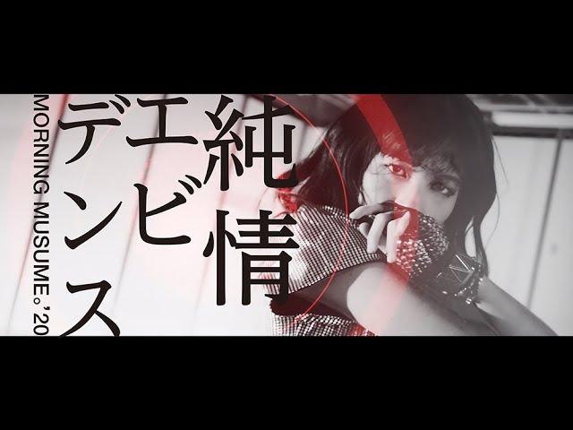 モーニング娘。'20『純情エビデンス』(Morning Musume。'20 [Evidence of Innocence])(Promotion Edit)
