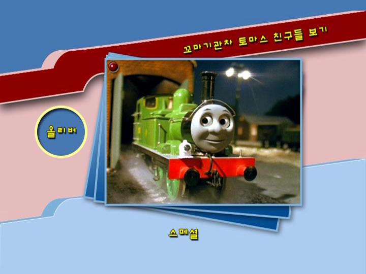 Thomas Other Languages