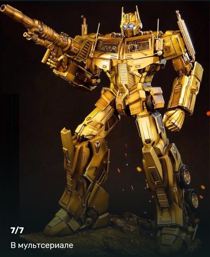 """""""Данный персонаж не имеет аналогов во вселенной Transformers."""" Но в галерее говориться обратное..."""