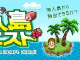 Survival Island Stage 1