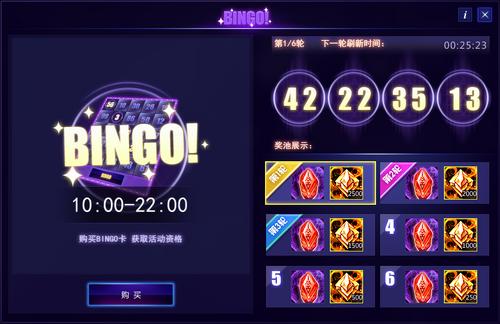BINGO IN1.png