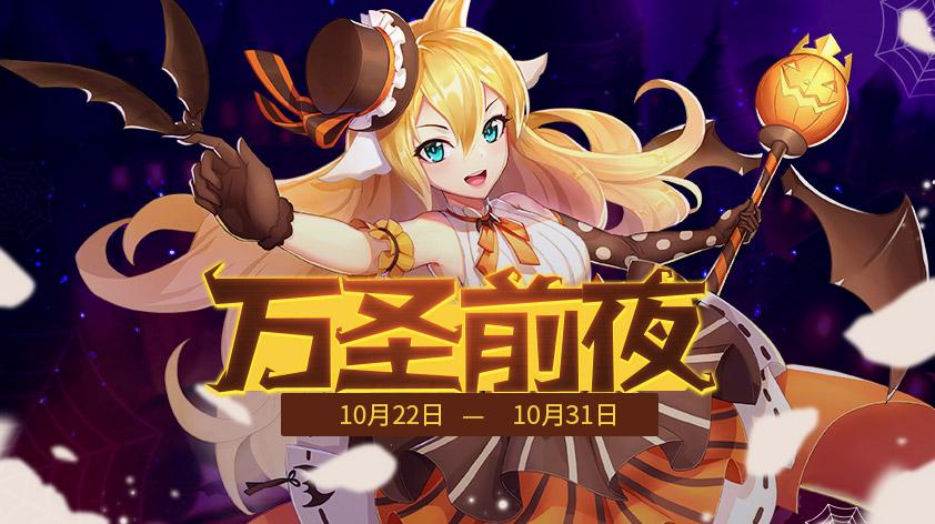 Halloween Night (2020.10.22)