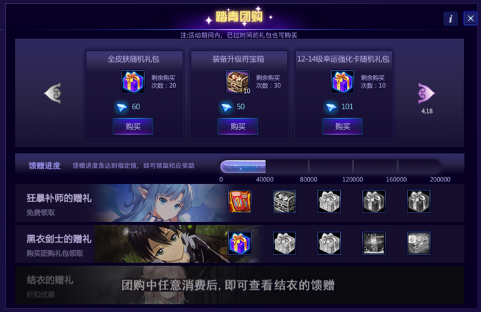Summer Festival Group Purchase (2020.04.17).png