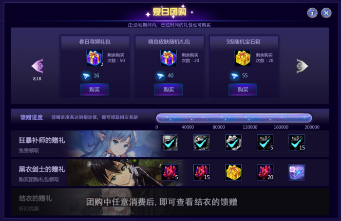 Summer Festival Group Purchase (2020.08.13).png