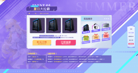 Summer Vacation Camp (2020.07.17) Event 1.png