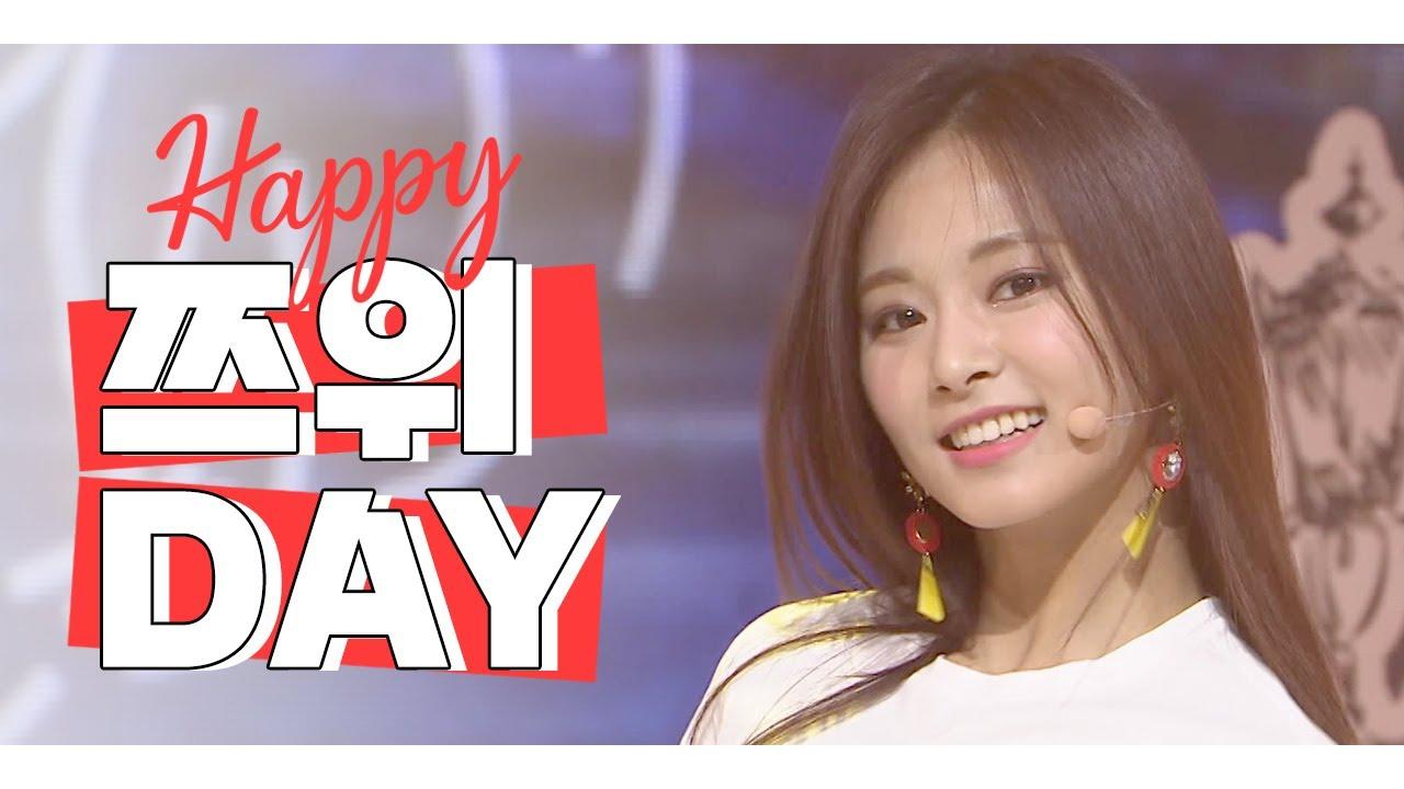 [IDOL-DAY] HAPPY TWICE 쯔위 (TZUYU) - DAY