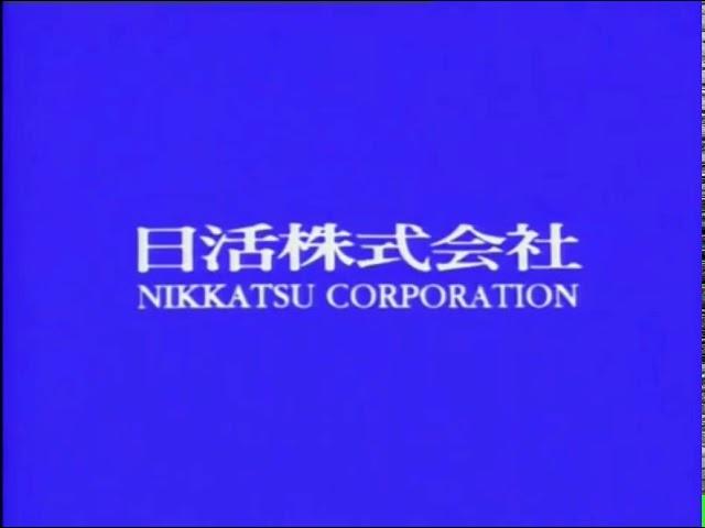 Nikkatsu (1997)