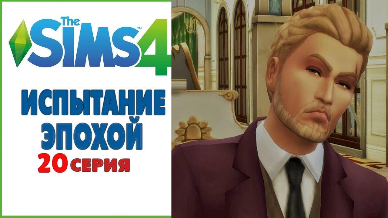 """The Sims 4  Ловушка """"Испытание эпохой"""" 20 серия roleplay 1890 год"""