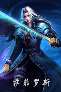 Sephiroth-0.jpg