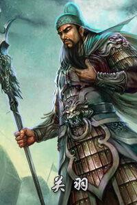 Guan Yu3.jpg
