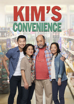 Kim's Convenience TV show simple poster