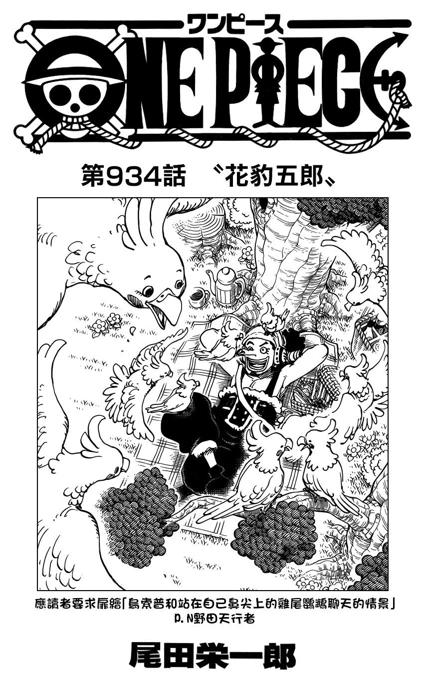 動漫名:海賊王【934話 花豹五郎 】首發更新