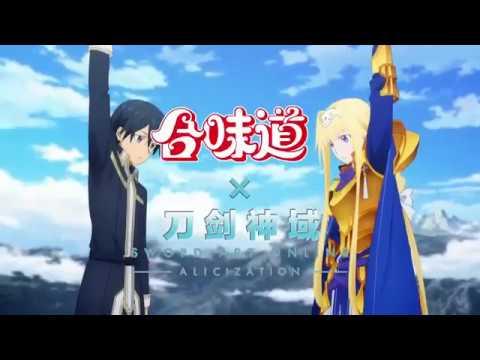 Sword Art Online Alicization x Cup Noodles