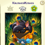 КилькаИлька