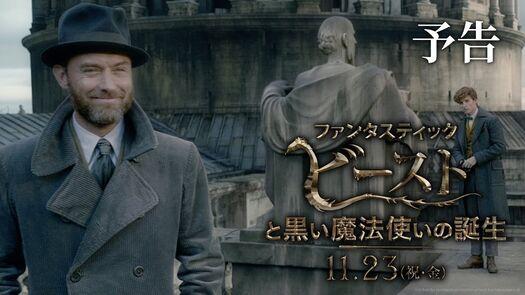 映画『ファンタスティック・ビーストと黒い魔法使いの誕生』予告【HD】2018年11月23日(金・祝)公開