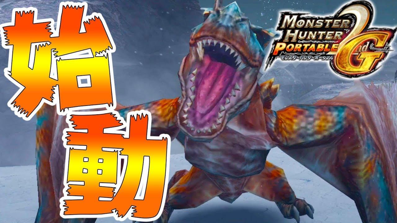 モンハン2Gすげえええええ!!!-PART1-【モンスターハンター2G(MH2G実況)】