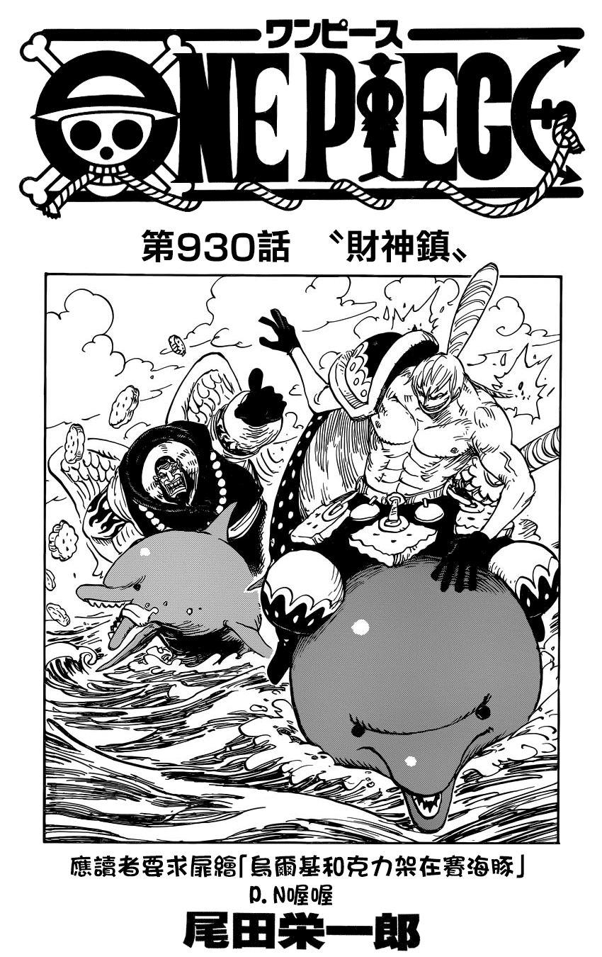 動漫名:海賊王,航海王,海盜路飛,OP【930話 財神鎮】首发更新