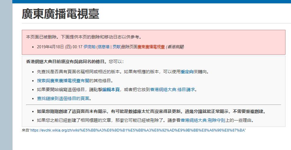 申請恢復廣東廣播電視臺詞條謝謝