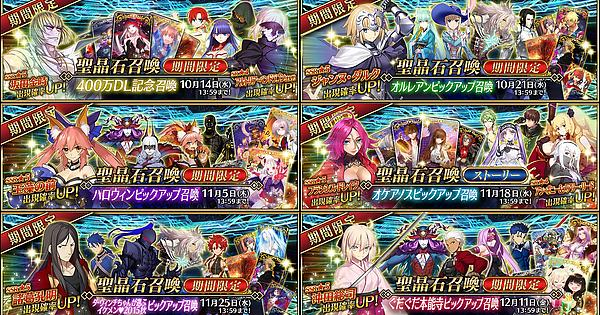 Fgo All Banners Since Launch - Best Banner Design 2018