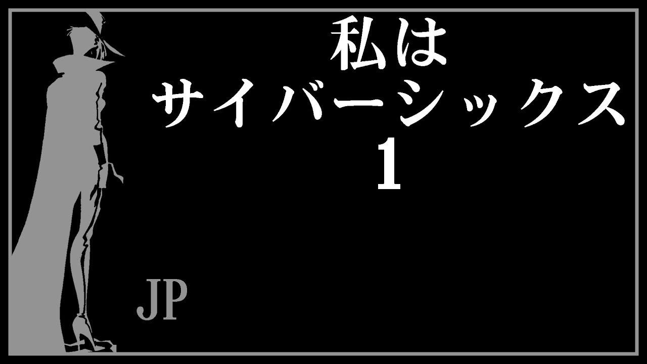 Cybersix | 01 - 私はサイバーシックス | Japanese dub