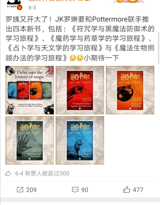 Pottermore上JK罗琳的新书开始销售了吗