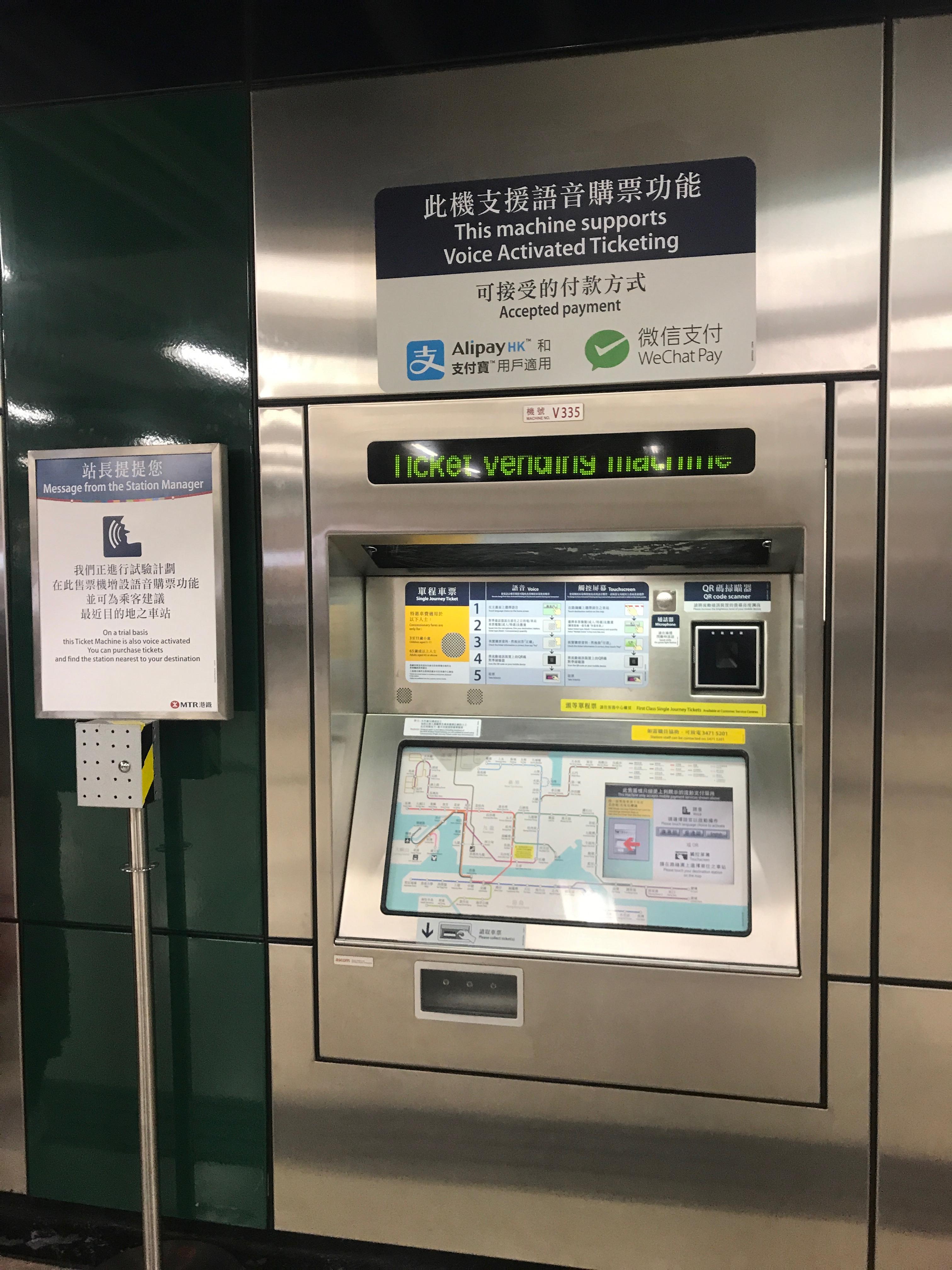 尖東站K出口有部語音售票機,可以用廣東話、普通話同英文黎買飛