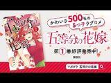 5-toubun no Hanayome (Манга)