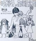 五等分的花嫁紀念日 6418簽繪板2(2018年8月17日).png