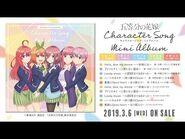 TVアニメ「五等分の花嫁」キャラクターソング・ミニアルバム試聴動画(サビver