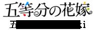 五等分的新娘 Wiki