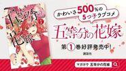 5Toubun no Hanayome Manga CM