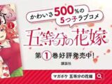 5-toubun no Hanayome (Manga)