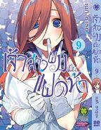Volume 9 thai cover
