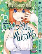 Volume 10 thai cover