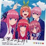 Gotoubun no Kimochi CD Front