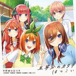 Gotoubun no Katachi & Hatsukoi Cover 1