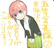 Volume 2 Ichika Author Bonus Illustration