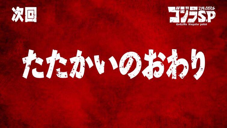 ゴジラS.P 第12話予告/6月17日(木)22:30TOKYO MX,BS11他テレビ放送/Netflix先行配信中