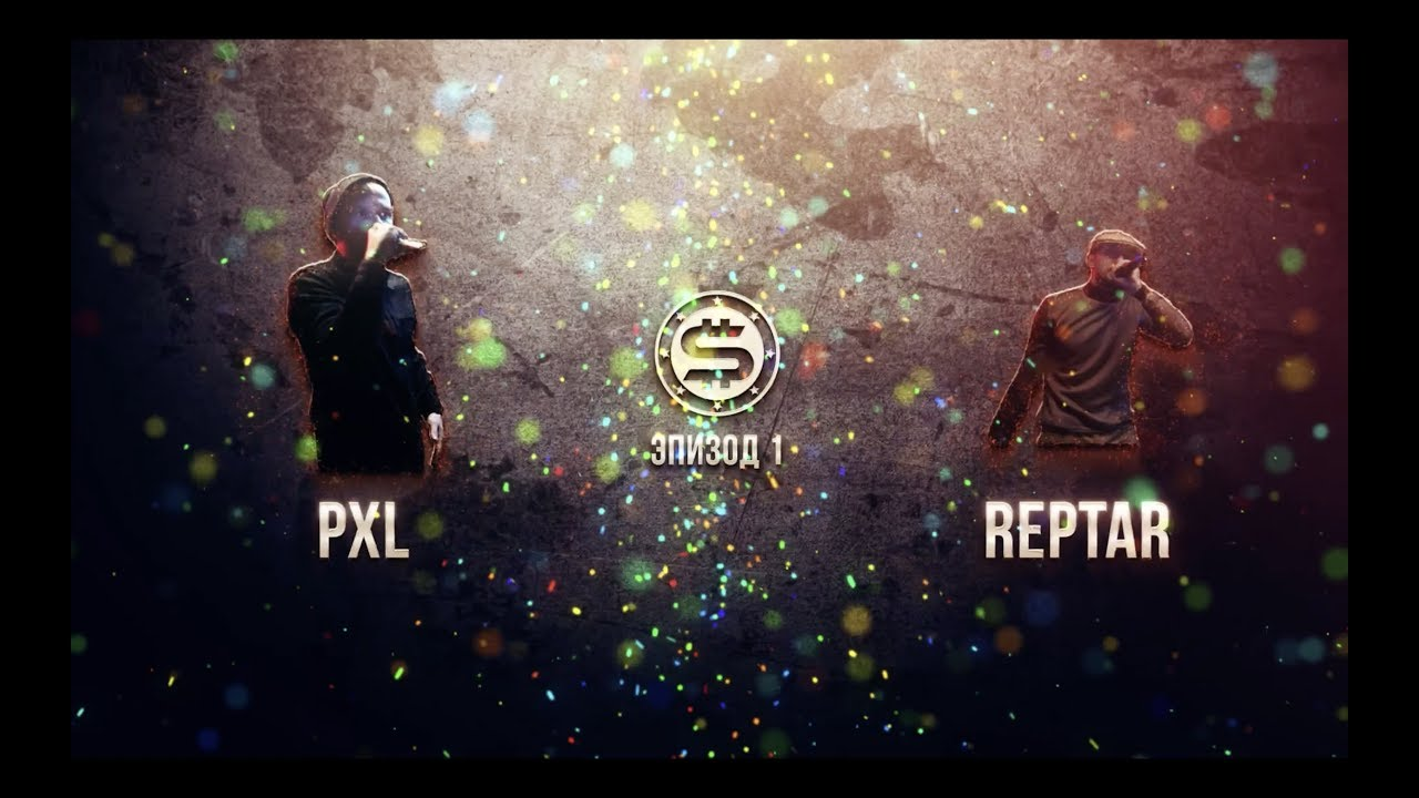 STAFFKA BATTLE — REPTAR vs PXL (1 выпуск, 2018)