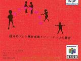 Doshin the Giant: Liberation Front Chibikko Chikko Collection