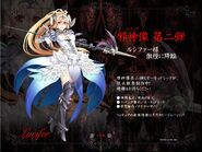 Lucifer-The-Seven-Deadly-Sins-OrchidSeed-pic5