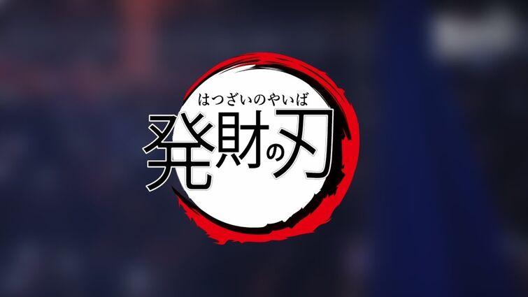 【韓導】鬼滅之刃OP-紅蓮華