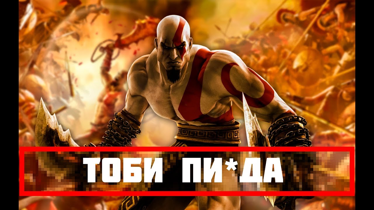 GOD OF WAR | ПОЯСНЯЮ ЗА СЮЖЕТ (ЧАСТЬ 1)