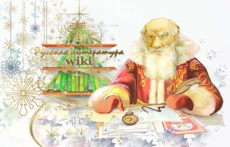 Если Лев Толстой — Дед Мороз, то кто тогда Снегурочка?