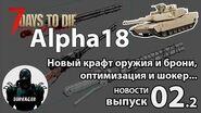 ALPHA 18 NEWS Выпуск 2 (часть 2)