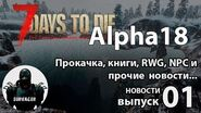 ALPHA 18 NEWS Выпуск 1